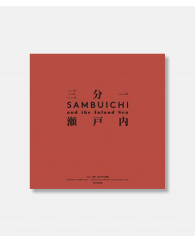 Hiroshi Sambuichi - Architecture of the Inland Sea